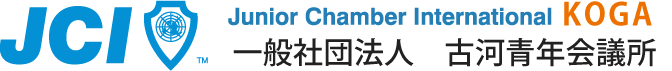 古河青年会議所ホームページ