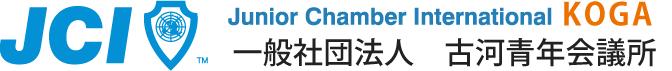 (一社)古河青年会議所WEBサイト